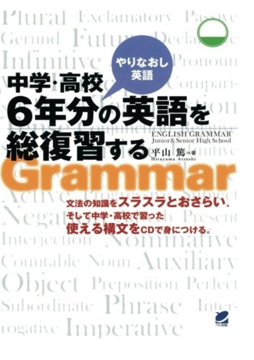 ウェブネット採用中学?高校6年分の英語を総復習する(CDなしバージョン)