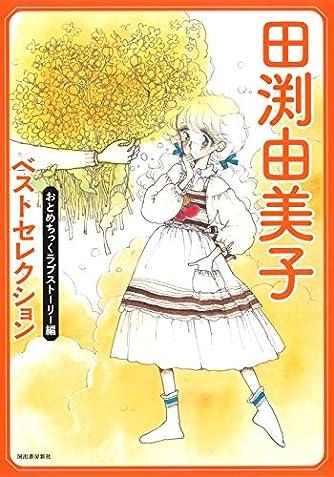 田渕由美子ベストセレクション おとめちっくラブストーリー編