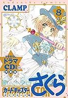 カードキャプターさくら クリアカード編 ドラマCD付き特装版 第08巻