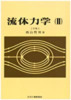 流体力学 (2)