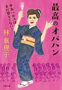 中島ハルコ 2巻 表紙画像