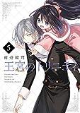 王宮のトリニティ 5巻 (デジタル版Gファンタジーコミックス)