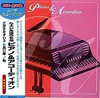 永遠の名曲 ピアノ アコーディオン CD2枚組 2PCD-21