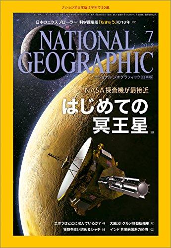 ナショナル ジオグラフィック日本版 2015年7月号 [雑誌]