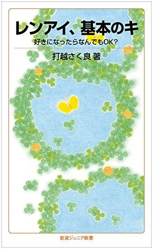 レンアイ、基本のキ――好きになったらなんでもOK? (岩波ジュニア新書)の詳細を見る