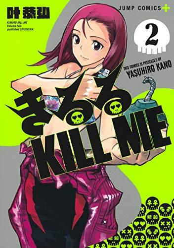 きるる KILL ME 2 (ジャンプコミックス)