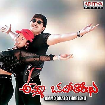 Ammo Okato Thareeku (Original Motion Picture Soundtrack)