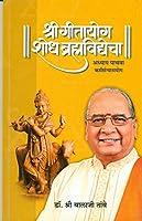 Shri Gitayog Shodh Brahmavidyecha - 5