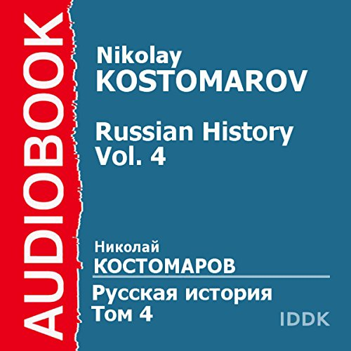 Russian History, Volume 4 [Russian Edition] audiobook cover art