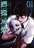 監獄実験(1) (アクションコミックス)