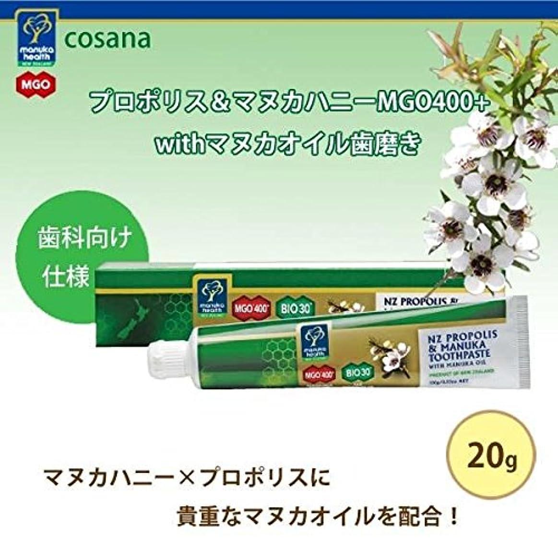 偉業攻撃的大学プロポリス&マヌカハニーMGO400+ withマヌカオイル歯磨き(緑) 20g