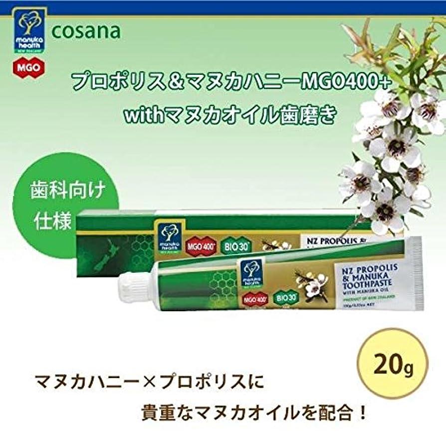 着替える下手肥満プロポリス&マヌカハニーMGO400+ withマヌカオイル歯磨き(緑) 20g