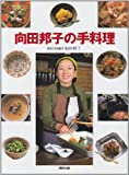 向田邦子の手料理 (講談社のお料理BOOK)