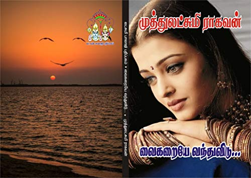 வைகறையே வந்துவிடு : vaikaraiye vanthuvidu (Tamil Edition) (Kindle Edition)