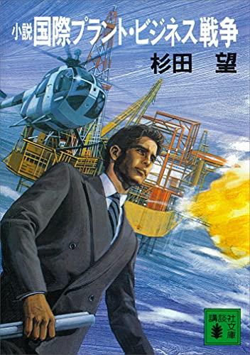 小説 国際プラント・ビジネス戦争 (講談社文庫)