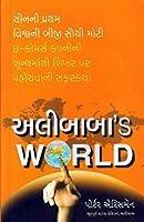 ALIBABA'S WORLD (અલિબાબા'S વર્લ્ડ)