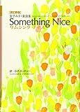 サムシングナイス Something Nice 金子みすゞ童謡集[改定新版]