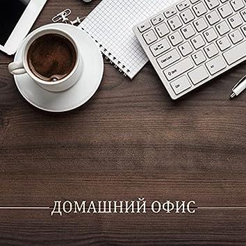 Домашний офис: расслабляющее пианино для работы, учебы, чтения