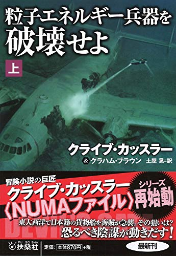 粒子エネルギー兵器を破壊せよ(上) (海外文庫)