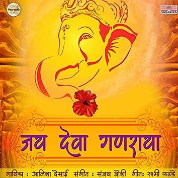 Jai Deva Ganraya