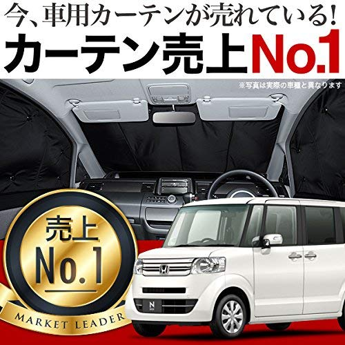 『01s-c015-fu』 N-BOX JF1/2系 車用 カーテン 一位獲得 遮光防水 プライバシー サンシェード フロント用 ...