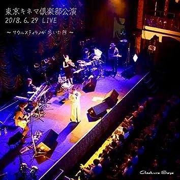 東京キネマ倶楽部公演 2018.6.29 LIVE ~サウルスティラノが歩いた日~