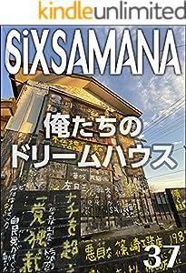 シックスサマナ 37巻 表紙画像