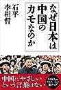 なぜ日本は中国のカモなのか