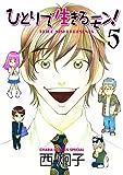 ひとりで生きるモン!(5) (Charaコミックス)