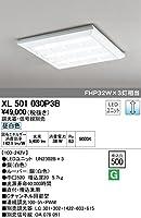XL501030P3B オーデリック LEDベースライト(LED光源ユニット別梱)(調光器・信号線別売)