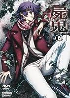 屍鬼 9(通常版) [DVD]