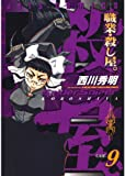 職業・殺し屋。 9 (ジェッツコミックス)