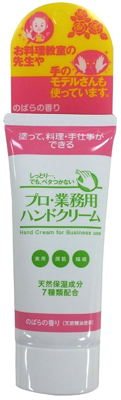 怖がって死ぬ受け皿香水プロ業務用ハンドクリーム(のばらの香り)