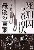 死刑囚200人 最後の言葉 (宝島SUGOI文庫)