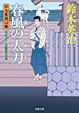 春風の太刀―口入屋用心棒 (双葉文庫)