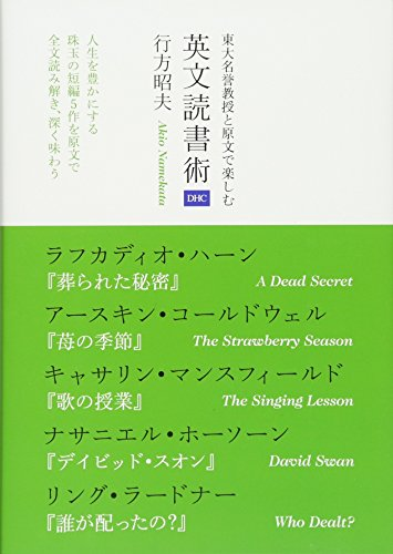 東大名誉教授と原文で楽しむ 英文読書術