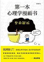 第一本心理学漫画书:梦的解析(再版)