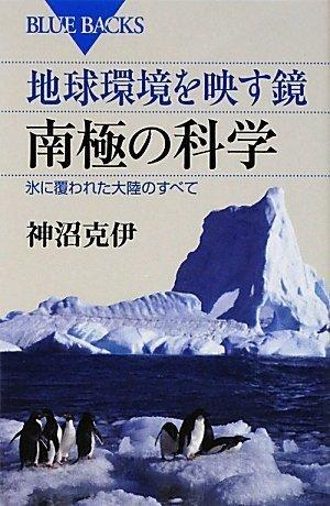 地球環境を映す鏡 南極の科学―氷に覆われた大陸のすべて (ブルーバックス)