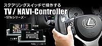 ビートソニック テレビ/ナビコントローラー ステアリングスイッチ切替式 トヨタディーラーオプションナビ用 STN1109