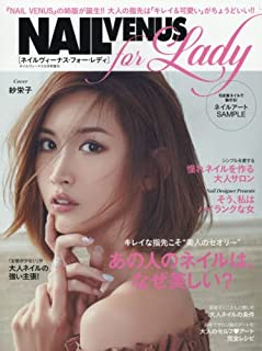 NAIL VENUS for Lady 2016年5月号増刊