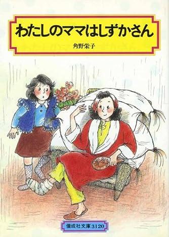 わたしのママはしずかさん (偕成社文庫3120)