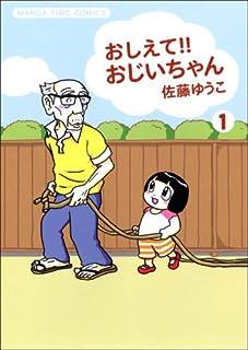 おしえて!!おじいちゃん 1 (まんがタイムコミックス)