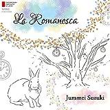 鈴木純明/ラ・ロマネスカ 現代日本の作曲家 シリーズ第56集