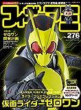 フィギュア王№276 (ワールドムック№1239)