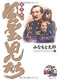 風雲児たち (幕末編7) (SPコミックス)