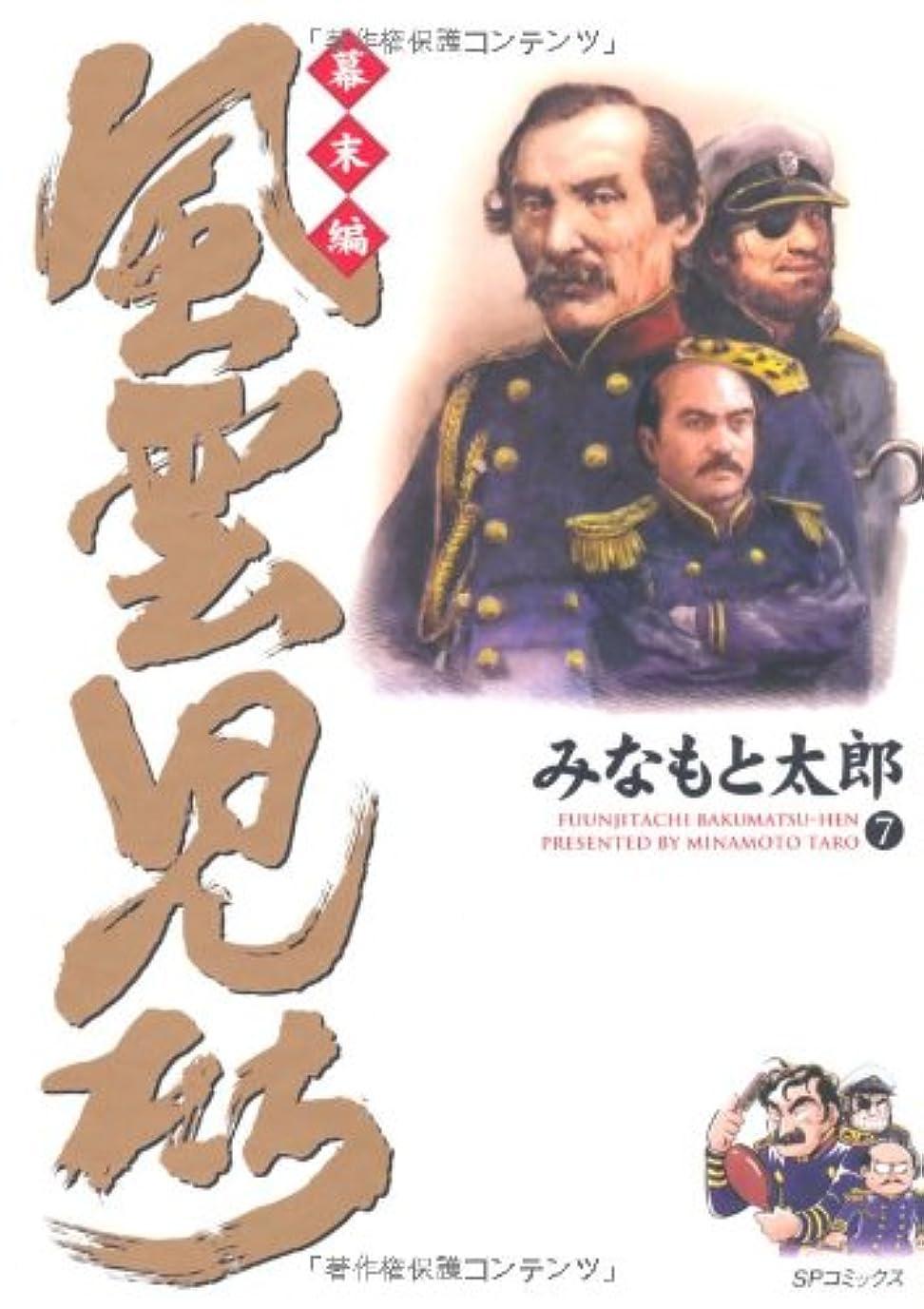 ダイエット追加ペチコート風雲児たち (幕末編7) (SPコミックス)