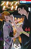 スキップ・ビート! コミック 1-44巻セット