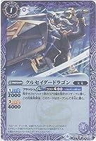 【シングルカード】クルセイダードラゴン (BS37-013) - バトルスピリッツ [BSC34]オールキラブースター 神光の導き (C)