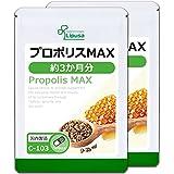 【リプサ公式】 プロポリスMAX 約3か月分×2袋 C-103-2 サプリメント 【国内製造】