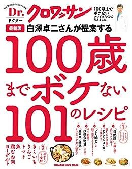 [白澤卓二]のDr.クロワッサン 最新版 白澤卓二さんが提案する100歳までボケない101のレシピ Dr.クロワッサン